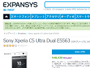 EXPANSYSの送料や関税